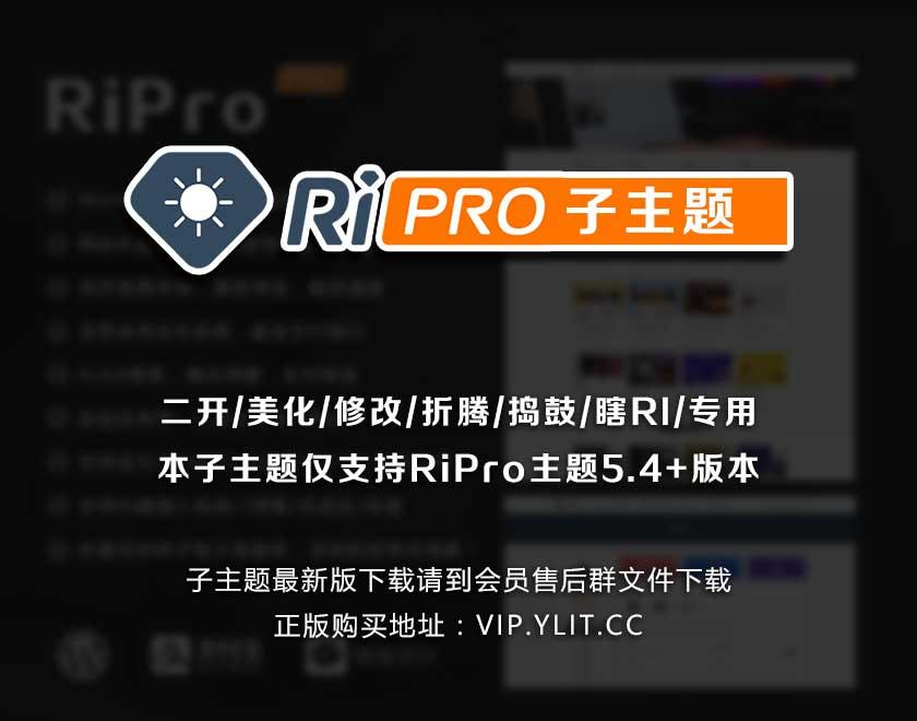 ripro日主题-子主题全站美化二开版集成后台官方手册